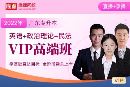 2022年广东专升本VIP高端班《英语+民法+政治理论》