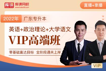 2022年广东专升本VIP高端班《英语+大学语文+政治理论》