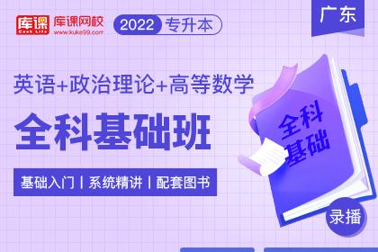 2022年广东专升本全科基础班《英语+高等数学+政治理论》