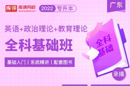 2022年广东专升本全科基础班《英语+教育理论+政治理论》