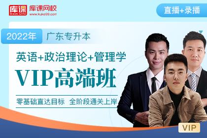 2022年广东专升本VIP高端班《英语+管理学+政治理论》