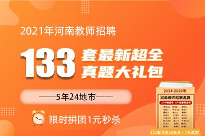 最新河南【超全】133套招教真题大礼包(5年内24地市)