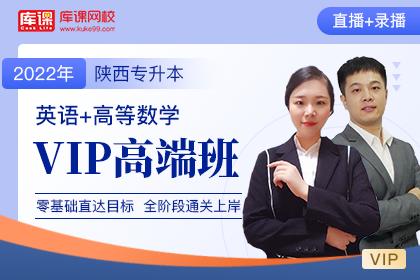 2022年陕西专升本VIP高端班《英语+高数》