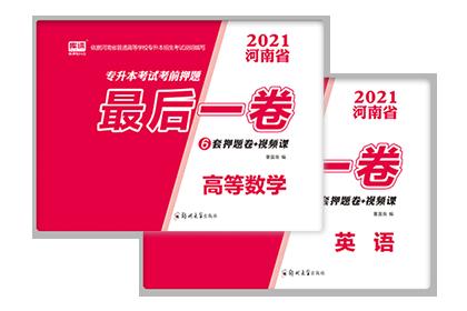 2021年河南专升本考试英语+高等数学(押题试卷)