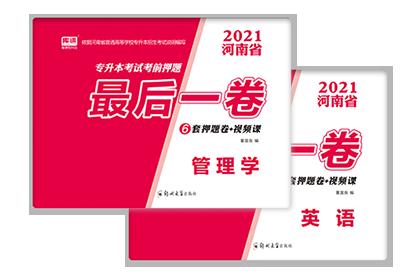 2021年河南专升本考试英语+管理学(押题试卷)