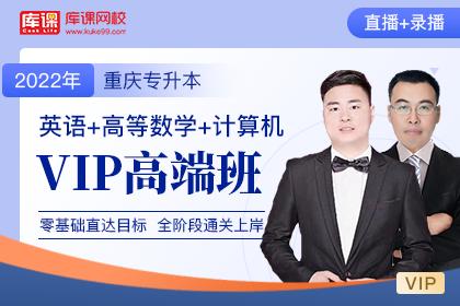 2022年重庆专升本VIP高端班《英语+计算机+高数》