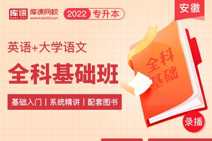 2022年安徽专升本全科基础班《英语+语文》
