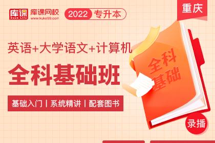 2022年重庆专升本全科基础班《英语+计算机+语文》(文科)