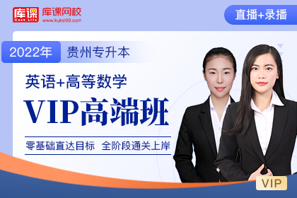 2022年贵州专升本VIP高端班《英语+高数》