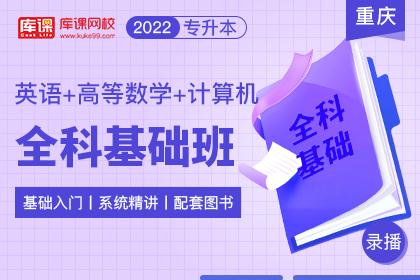 2022年重庆专升本全科基础班《英语+计算机+高数》(理科)