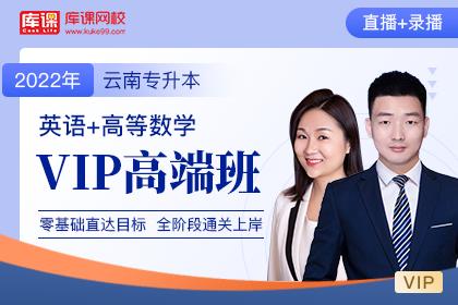 2022年云南专升本VIP高端班《英语+高数》