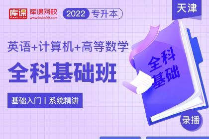 2022年天津专升本全科基础班《英语+计算机+高数》