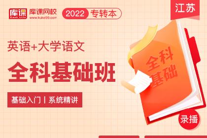 2022年江苏专转本全科基础班《英语+大学语文》