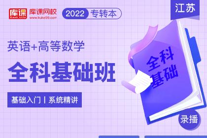 2022年江苏专转本全科基础班《英语+高数》