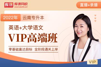 2022年云南专升本VIP高端班《英语+语文》