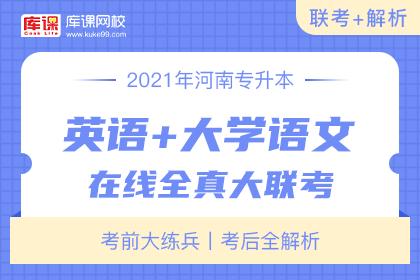 2021年河南专升本《英语+大学语文》在线全真大联考