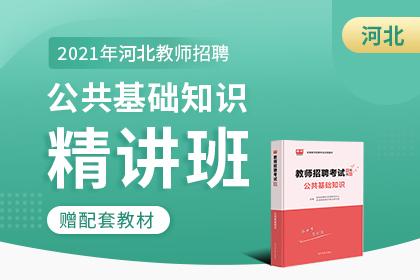 2021年河北教师招聘公共基础知识精讲班