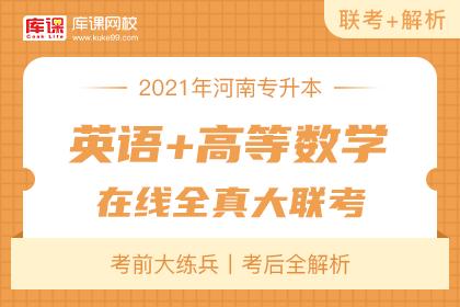 2021年河南专升本《英语+高等数学》在线全真大联考