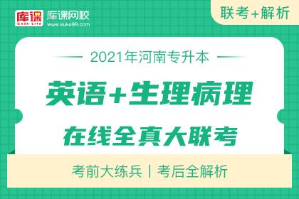 2021年河南专升本《英语+生理病理》在线全真大联考