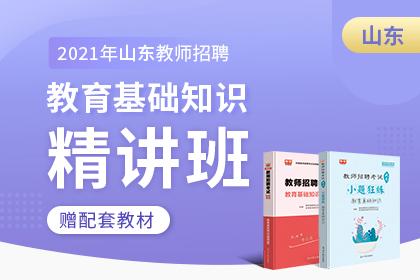2021年山东教师招聘教育基础知识精讲班