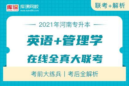 2021年河南专升本《英语+管理学》在线全真大联考