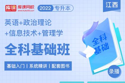 2022年江西专升本全科基础班《英语+信息技术+政治理论+管理学》