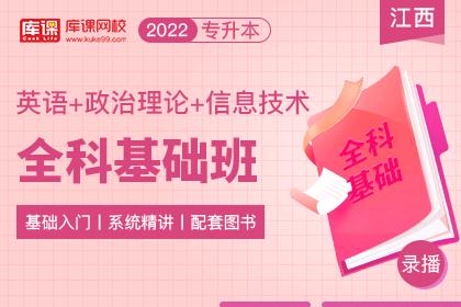 2022年江西专升本全科基础班《英语+信息技术+政治理论》