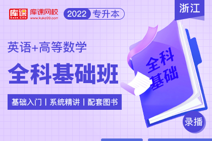 2022年浙江专升本全科基础班《英语+高数》