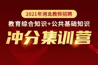 2021年河北教师招聘【教综+公基】冲分集训营