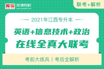 2021年江西专升本《英语+信息技术+政治》在线全真大联考