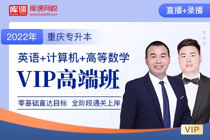 2022年重庆专升本VIP高端班《英语+计算机+高数》(理科)