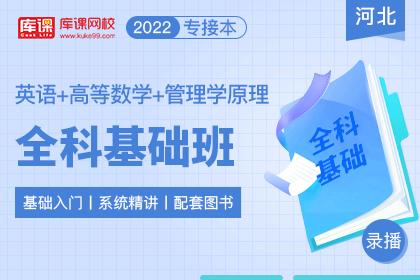 2022年河北专接本全科基础班《英语+高等数学+管理学原理》