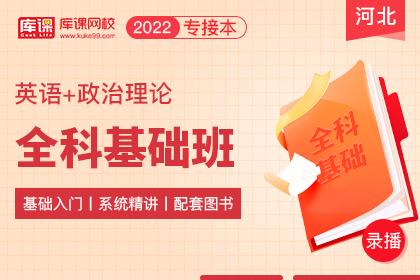 2022年河北专接本全科基础班《英语+政治理论》