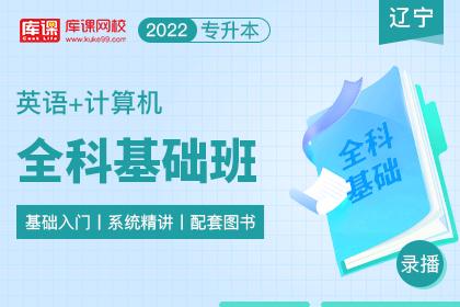 2022年辽宁专升本全科基础班《英语+计算机》
