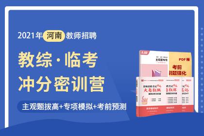 2021年河南教师招聘教综·临考冲分密训营