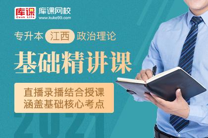 2021年江西专升本政治基础精讲课