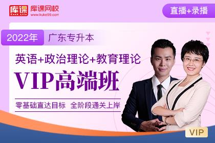 2022年广东专升本VIP高端班《英语+教育理论+政治理论》