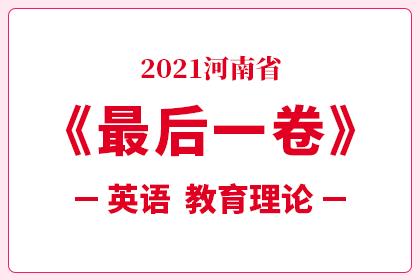 2021年河南专升本考试英语+教育理论(最后一卷)