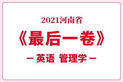 2021年河南专升本考试英语+管理学(最后一卷)