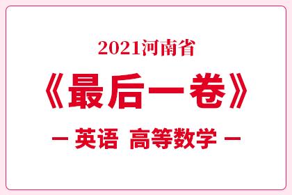 2021年河南专升本考试英语+高等数学(最后一卷)