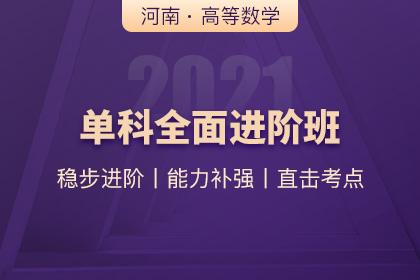 2021年河南专升本《高等数学》单科全面进阶班