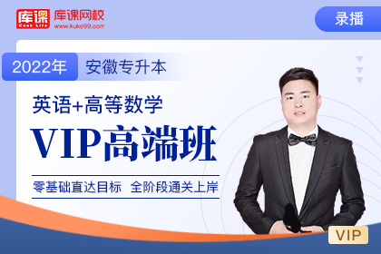 2022年安徽专升本VIP高端班《英语+高数》