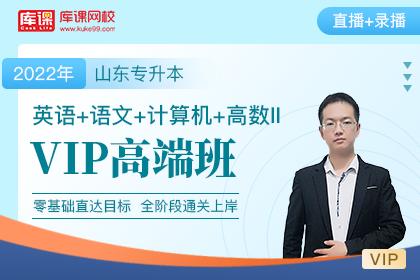 2022年山东专升本VIP高端班《英语+语文+计算机+高数Ⅱ》