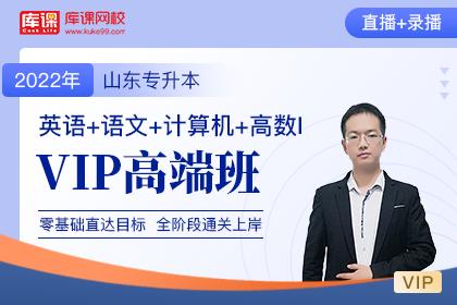 2022年山东专升本VIP高端班《英语+语文+计算机+高数Ⅰ》