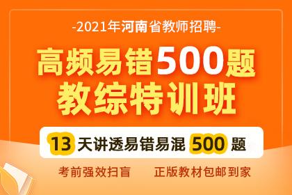 2021河南省教师招聘【教综】高频易错500题