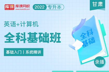 2022年甘肃专升本全科基础班《英语+计算机》