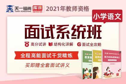 2021教师资格证【小学语文】面试系统班