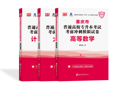 2022年重庆专升本考试英语+计算机+高等数学 (模拟卷)