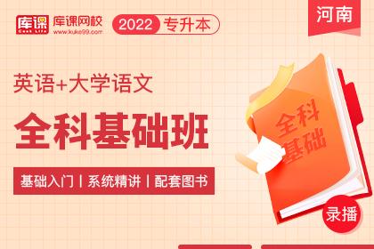 2022年河南专升本全科基础班《英语+大学语文》