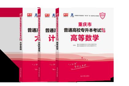 2022年重庆专升本考试英语+计算机+高等数学 (教材)